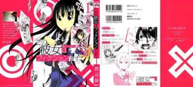 Kono Kanojo wa Fiction desu [Manga] [33/33] [Jpg] [Mega]