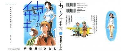 Kabu no Isaki [Manga] [48/48] [Jpg] [Mega]