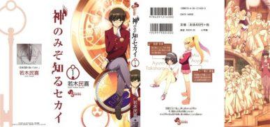 Kami nomi zo Shiru Sekai [Manga] [268/268] [Jpg] [Mega] [Pack 01 – Especial 1 Millon]