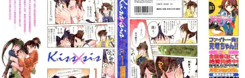 Kiss x Sis (KissxSis) [Manga] [122/??] [Jpg] [Mega]
