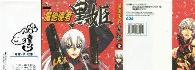 Mahou Tsukai Kurohime [Manga] [80/80] [Jpg] [Mega]