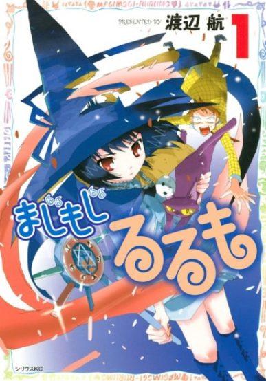 Majimoji Rurumo [Manga] [16/??] [Jpg] [Mega]