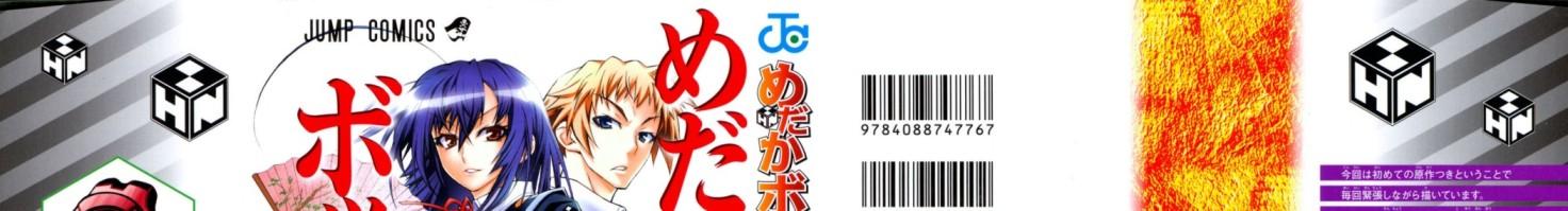 Medaka Box [Manga] [192/192] [Jpg] [Mega]