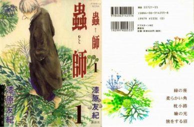 Mushishi [Manga] [50/50] [Jpg] [Mega]
