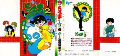 Ranma 1/2 [Manga] [406/406] [Jpg] [Mega]