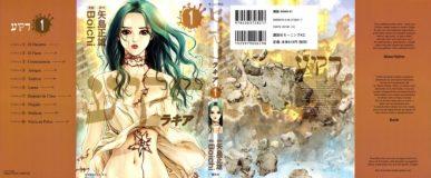Raqiya [Manga] [50/50] [Jpg] [Mega]