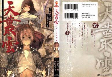 Ame no Murakumono [Manga] [03/03] [Jpg] [Mega]