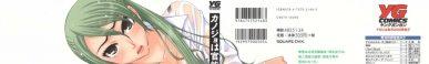 Kanojo wa Kannou Shousetsuka [Manga] [47/??] [Jpg] [Mega]