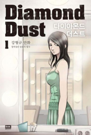 Diamond Dust [Manga] [40.5/40.5] [Jpg] [Mega]