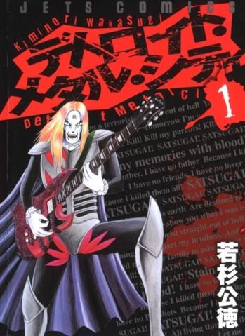 Detroit Metal City (DMC) [Manga] [79.5/??] [Jpg] [Mega]