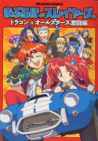 Mabuharo VS Slayers [Manga] [15/15] [Jpg] [Mega] [Pack 04 – Especial 1 Millon]