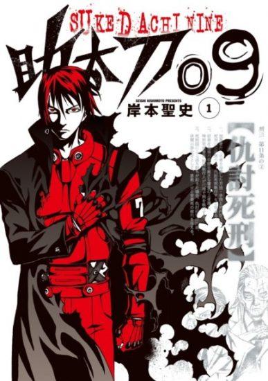 Sukedachi Nine (Sukedachi 09) (Avenger 9) [Manga] [15/??] [Jpg] [Mega]