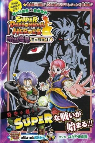 Super Dragon Ball Heroes: Misión del Reino de los Demonios [Manga] [05/??] [Jpg] [Mega]
