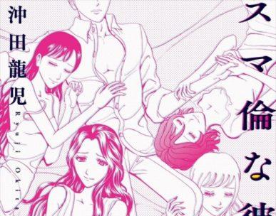 Sumarin Kanojo-tachi (Fling Girls) [Manga] [45/??] [Jpg] [Mega]