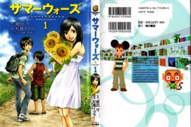 Summer Wars [Manga] [13/13] [Jpg] [Mega]