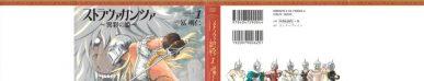 Stravaganza: Isai no Hime [Manga] [08/??] [Jpg] [Mega] [Pack 05 – Especial 1 Millon]