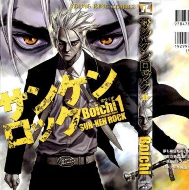 Sun-Ken Rock [Manga] [171/171] [Jpg] [Mega]