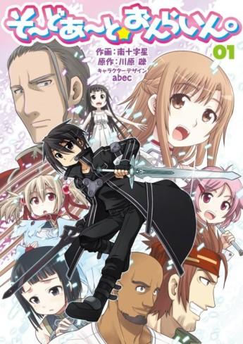 Sword Art Online 4-koma [Manga] [17/??] [Jpg] [Mega]